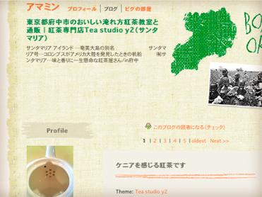BLOG – 紅茶屋日記 -イメージ画像