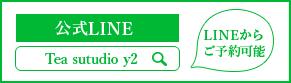 Tea studio y2 公式LINE