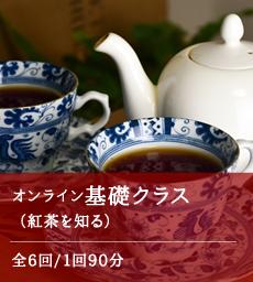 オンライン基礎クラス(紅茶を知る)