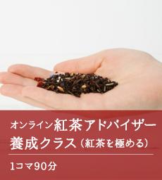 オンライン紅茶アドバイザー養成クラス(紅茶を極める)